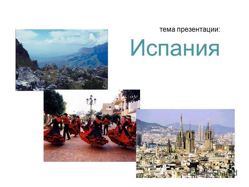 тема презентации: Испания
