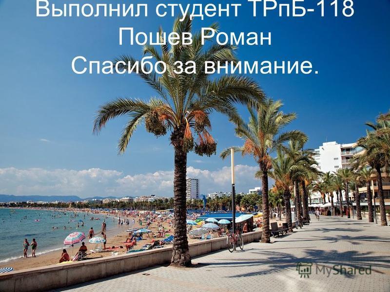 Выполнил студент ТРпБ-118 Пошев Роман Спасибо за внимание.