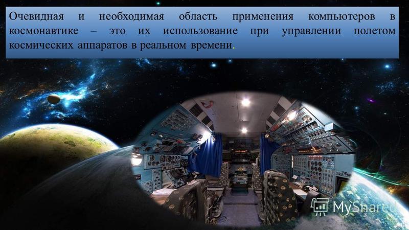 Очевидная и необходимая область применения компьютеров в космонавтике – это их использование при управлении полетом космических аппаратов в реальном времени.