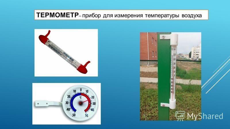 ТЕРМОМЕТР – прибор для измерения температуры воздуха