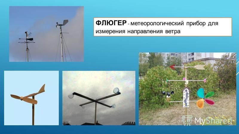 ФЛЮГЕР - метеорологический прибор для измерения направления ветра