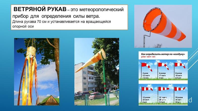 ВЕТРЯНОЙ РУКАВ – это метеорологический прибор для определения силы ветра. Длина рукава 70 см и устанавливается на вращающейся опорной оси