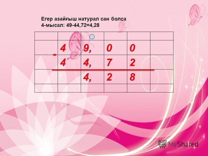 Егер ммазайғыш натурал сан бокса 4-мысал: 49-44,72=4,28 49,00 44,72 28 -
