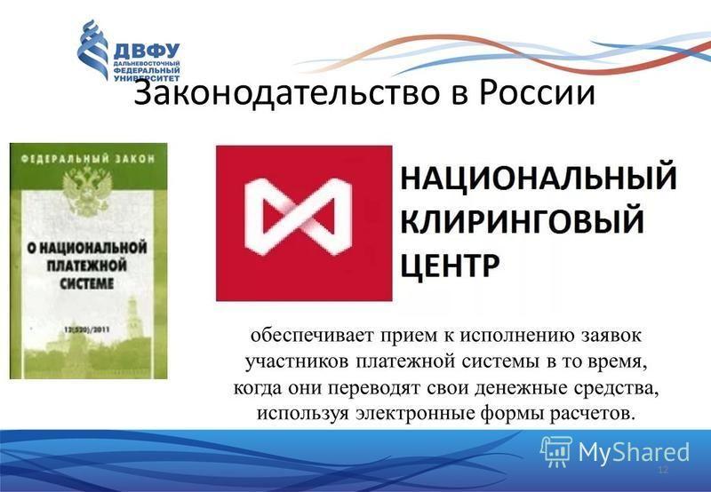 Законодательство в России 12 обеспечивает прием к исполнению заявок участников платежной системы в то время, когда они переводят свои денежные средства, используя электронные формы расчетов.