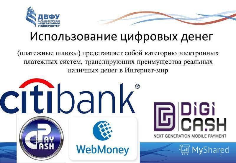 Использование цифровых денег 7 (платежные шлюзы) представляет собой категорию электронных платежных систем, транслирующих преимущества реальных наличных денег в Интернет-мир