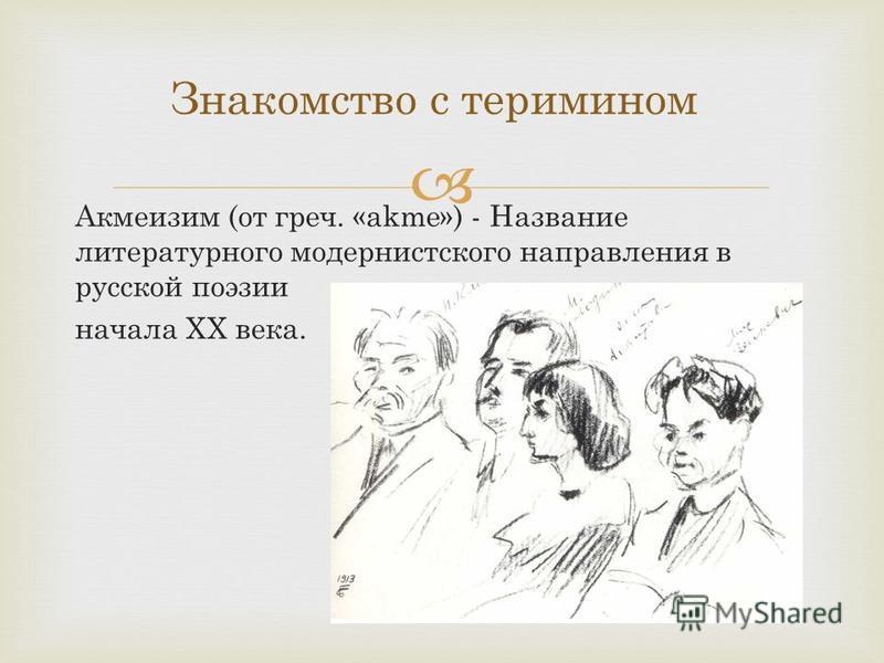 Акмеизим (от греч. «akme») - Название литературного модернистского направления в русской поэзии начала ХХ века. Знакомство с термином