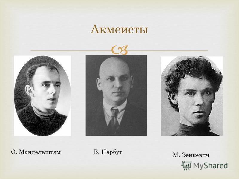 Акмеисты О. МандельштамВ. Нарбут М. Зенкевич