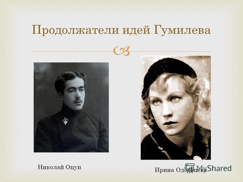Продолжатели идей Гумилева Николай Оцуп Ирина Одоевцева