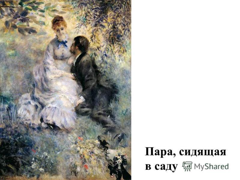 Пара, сидящая в саду