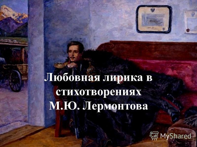 Любовная лирика в стихотворениях М.Ю. Лермонтова