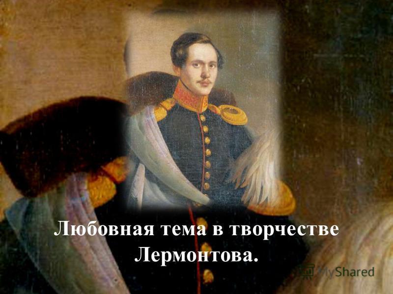 Любовная тема в творчестве Лермонтова.