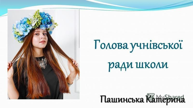 Голова учнівської ради школи Пашинська Катерина