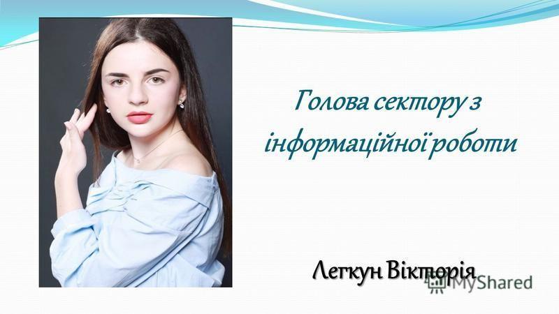 Голова сектору з інформаційної роботи Легкун Вікторія