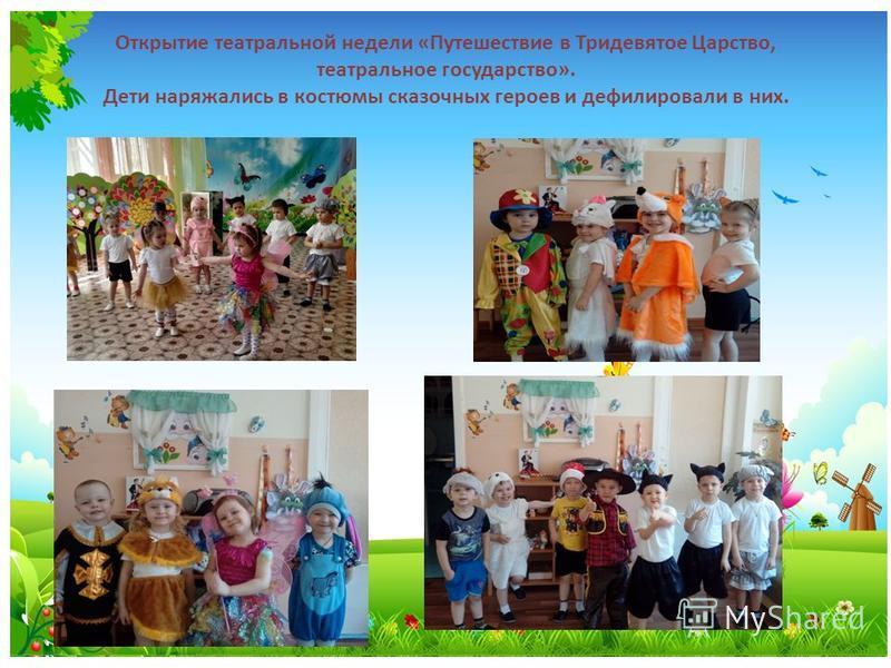 Открытие театральной недели «Путешествие в Тридевятое Царство, театральное государство». Дети наряжались в костюмы сказочных героев и дефилировали в них.