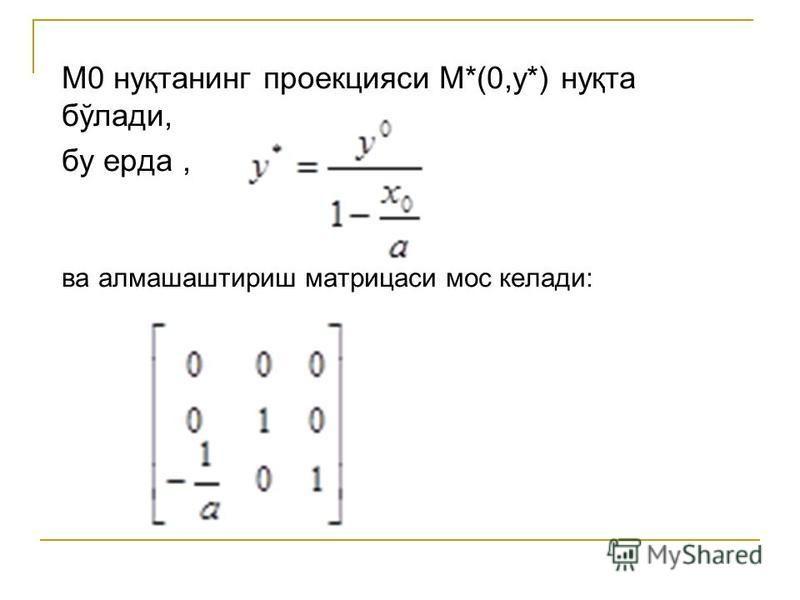 М0 нуқтанинг проекцияси M*(0,y*) нуқта бўлади, бу ерда, ва алмашаштириш матрицаси мос келади:
