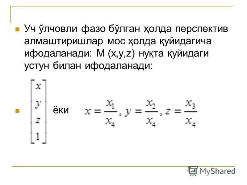 Уч ўлчовли фазо бўлган ҳолда перспектив алмаштиришлар мос ҳолда қуйидагича ифодаланади: М (x,y,z) нуқта қуйидаги устун билан ифодаланади: ёки