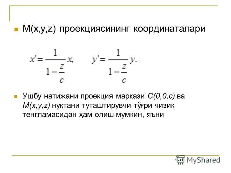 M(x,y,z) проекциясининг координаталари Ушбу натижани проекция маркази C(0,0,c) ва M(x,y,z) нуқтани туташтирувчи тўғри чизиқ тенгламасидан ҳам олиш мумкин, яъни