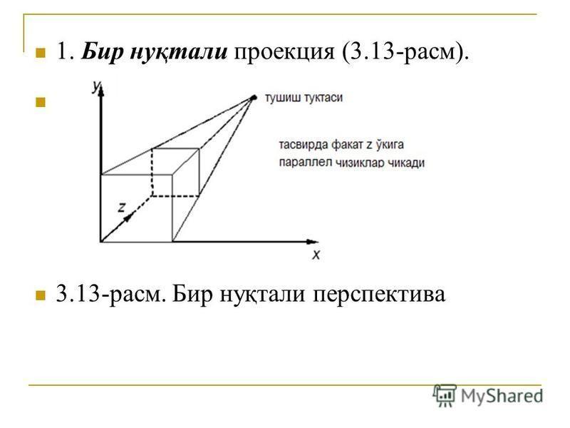 1. Бир нуқтали проекция (3.13-расм). 3.13-расм. Бир нуқтали перспектива