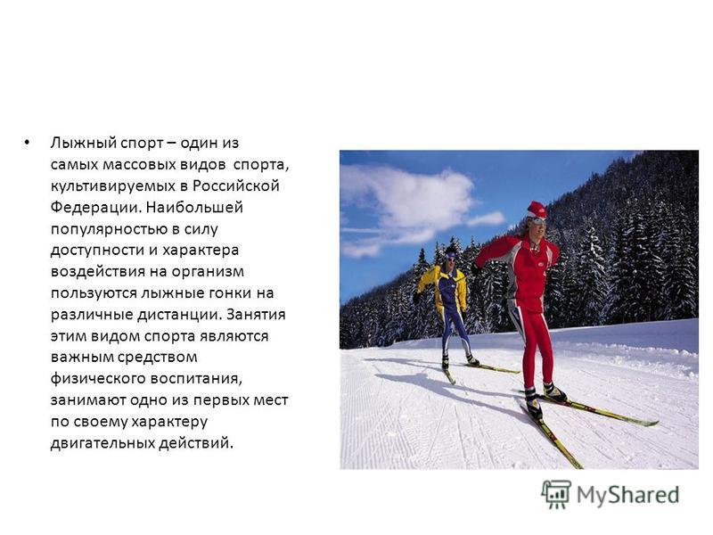 Лыжный спорт – один из самых массовых видов спорта, культивируемых в Российской Федерации. Наибольшей популярностью в силу доступности и характера воздействия на организм пользуются лыжные гонки на различные дистанции. Занятия этим видом спорта являю