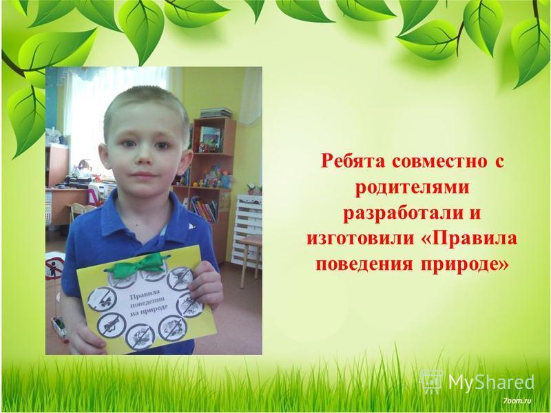 Ребята совместно с родителями разработали и изготовили «Правила поведения природе»