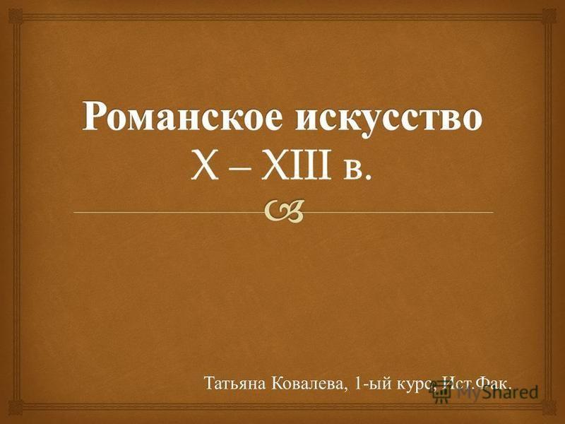 Татьяна Ковалева, 1- ый курс, Ист. Фак.