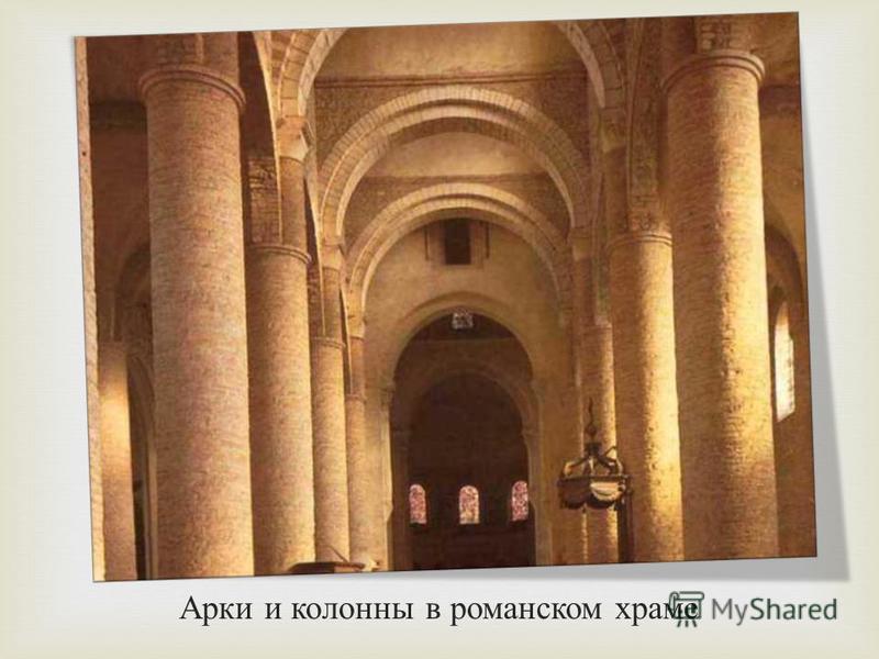 Арки и колонны в романском храме