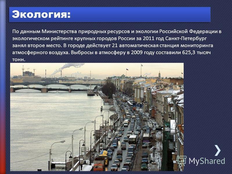 По данным Министерства природных ресурсов и экологии Российской Федерации в экологическом рейтинге крупных городов России за 2011 год Санкт-Петербург занял второе место. В городе действует 21 автоматическая станция мониторинга атмосферного воздуха. В