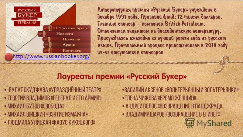 http://www.russianbooker.org/
