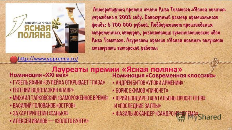 . http://www.yppremia.ru/