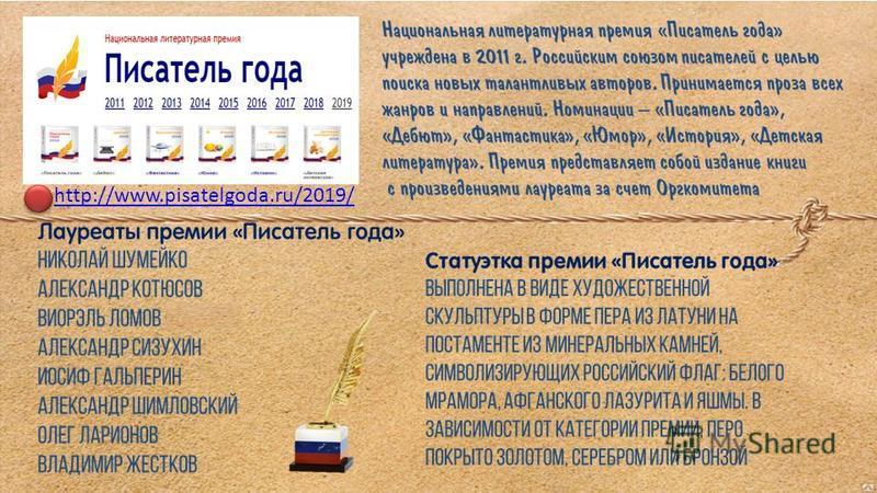 http://www.pisatelgoda.ru/2019/