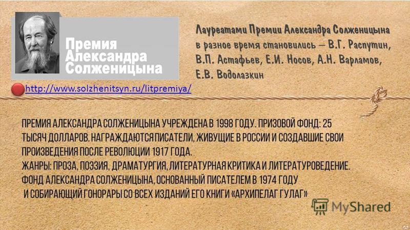 http://www.solzhenitsyn.ru/litpremiya/