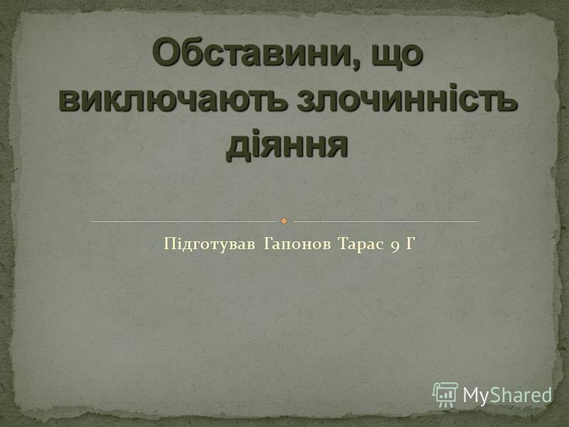 Підготував Гапонов Тарас 9 Г