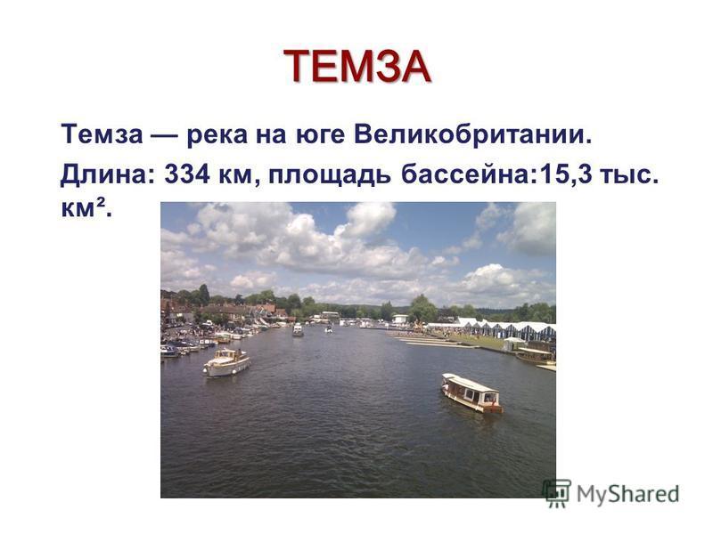 ТЕМЗА Темза река на юге Великобритании. Длина: 334 км, площадь бассейна:15,3 тыс. км².