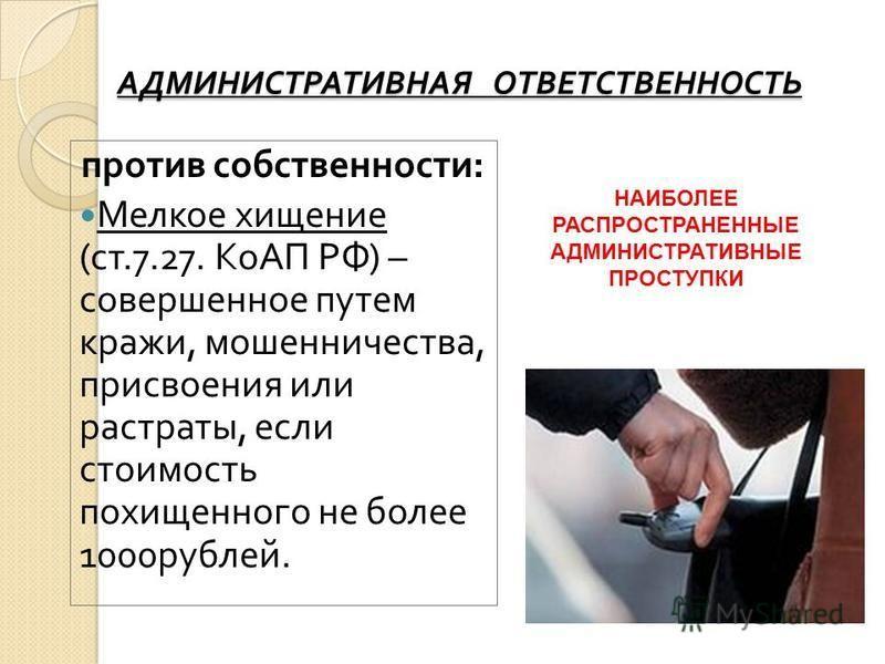 кража административная или уголовная ответственность
