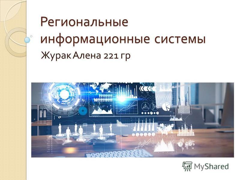 Региональные информационные системы Журак Алена 221 гр