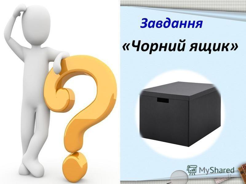 Завдання «Чорний ящик» 17