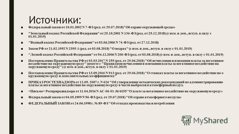 Источники: Федеральный закон от 10.01.2002 N 7-ФЗ (ред. от 29.07.2018)