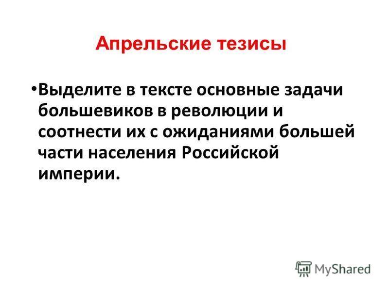 Апрельские тезисы Выделите в тексте основные задачи большевиков в революции и соотнести их с ожиданиями большей части населения Российской империи.