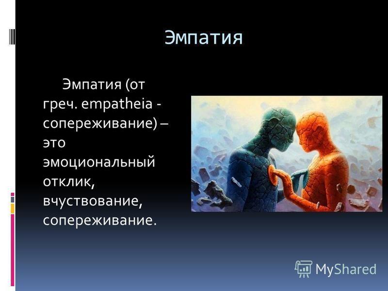 Эмпатия Эмпатия (от греч. empatheia - сопереживание) – это эмоциональный отклик, вчувствование, сопереживание.