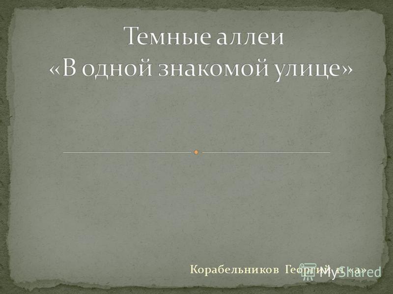 Корабельников Георгий 11 «а»