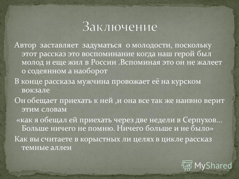 Автор заставляет задуматься о молодости, поскольку этот рассказ это воспоминание когда наш герой был молод и еще жил в России.Вспоминая это он не жалеет о содеянном а наоборот В конце рассказа мужчина провожает её на курском вокзале Он обещает приеха