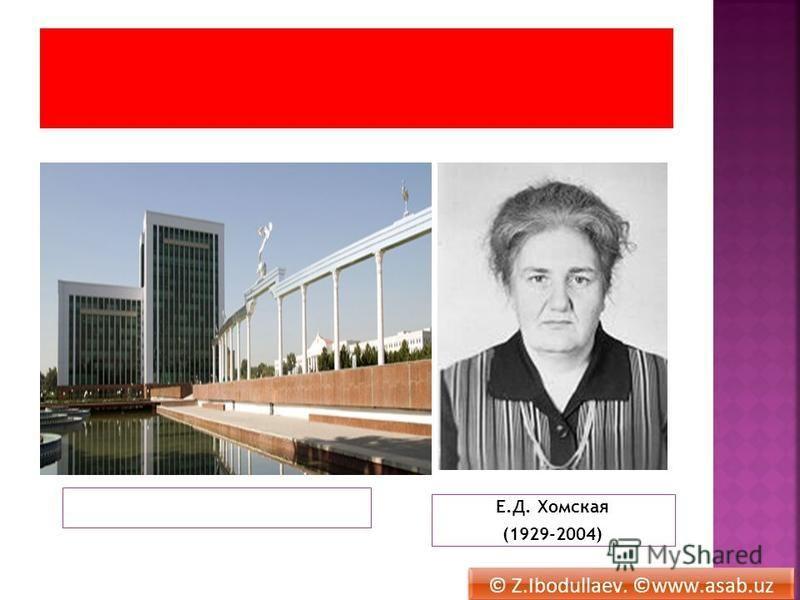 Е.Д. Хомская (1929-2004) © Z.Ibodullaev. ©www.asab.uz