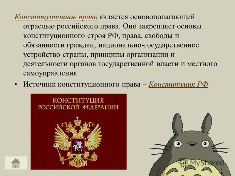 Конституционное право Конституционное право является основополагающей отраслью российского права. Оно закрепляет основы конституционного строя РФ, права, свободы и обязанности граждан, национально-государственное устройство страны, принципы организац