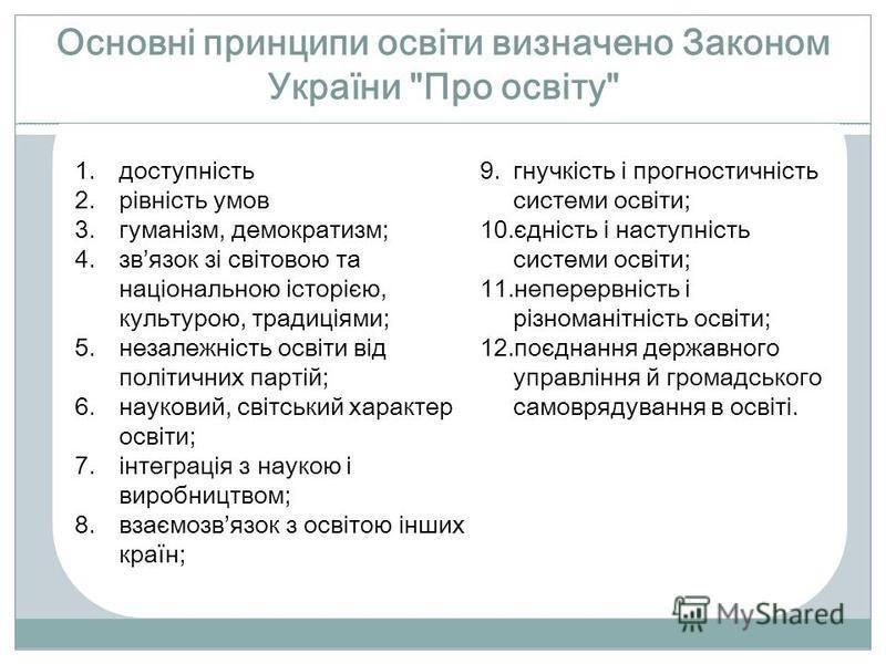 Основні принципи освіти визначено Законом України
