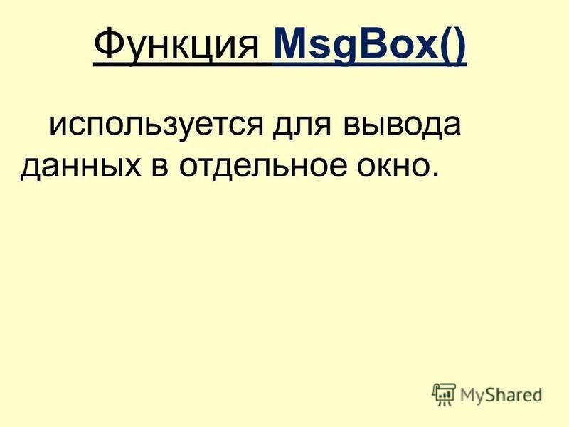 используется для вывода данных в отдельное окно. Функция MsgBox()