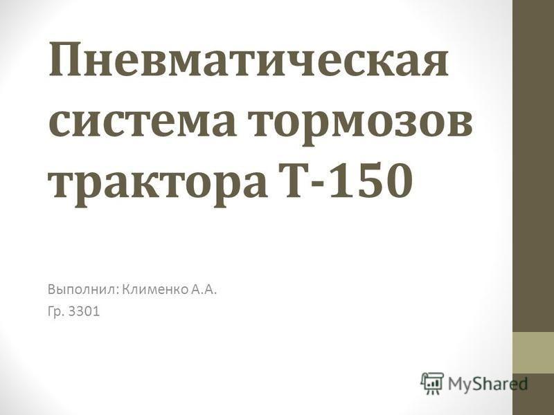 Пневматическая система тормозов трактора Т-150 Выполнил: Клименко А.А. Гр. 3301