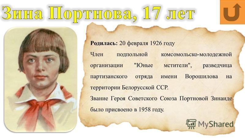 Родилась: 20 февраля 1926 году Член подпольной комсомольско-молодежной организации