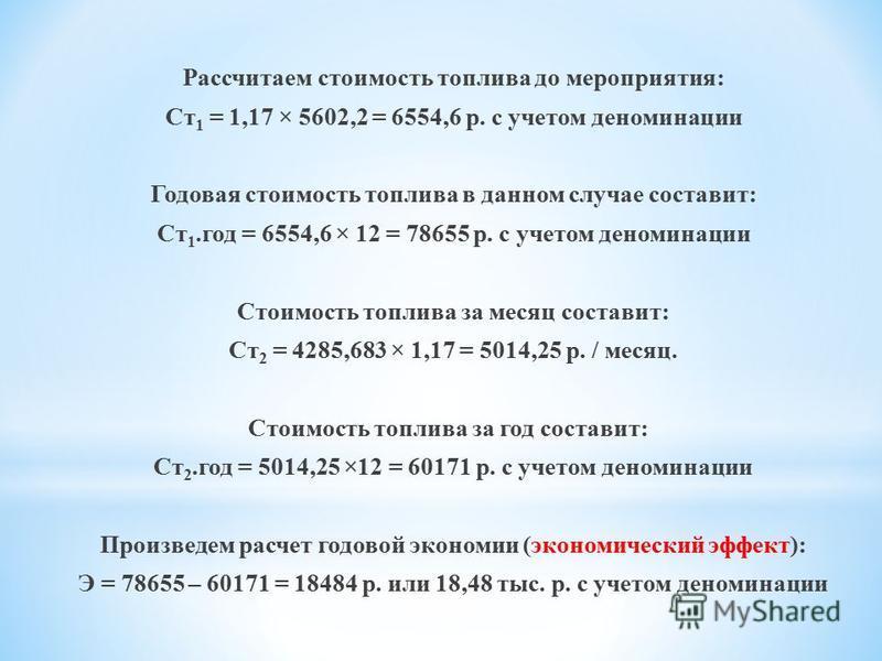 Рассчитаем стоимость топлива до мероприятия: Ст 1 = 1,17 × 5602,2 = 6554,6 р. с учетом деноминации Годовая стоимость топлива в данном случае составит: Ст 1. год = 6554,6 × 12 = 78655 р. с учетом деноминации Стоимость топлива за месяц составит: Ст 2 =
