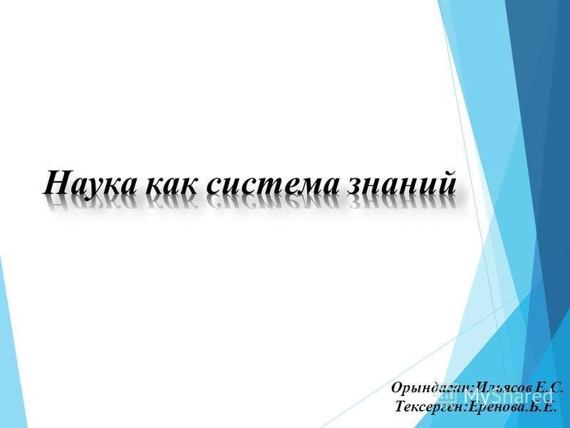 Орындаған:Ильясов Е.С. Тексерген:Еренова.Б.Е.