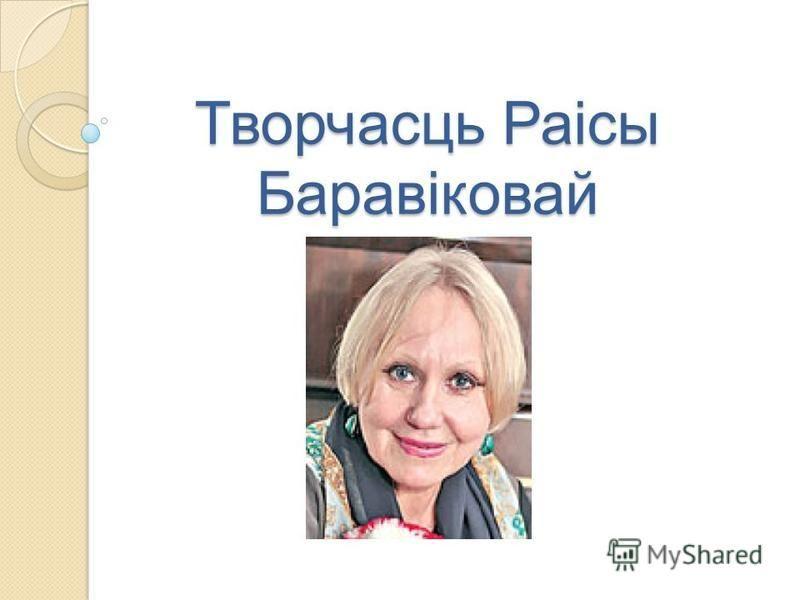Творчасць Раісы Баравіковай
